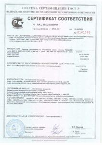 Сертификат соответствия Krauss