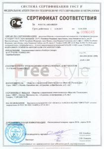 Сертификат качества алюминиевая профильная система Free Style Concept.