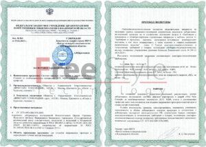 Гигиенический сертификат продукция Free Style Concept.