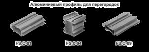 Алюминиевый профиль перегородки